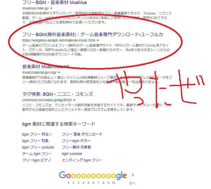 google検索結果1ページ目
